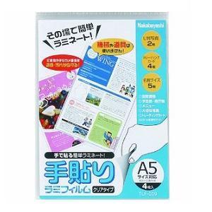 ナカバヤシ TLF-009 手貼りラミフィルム5サイズ/4枚