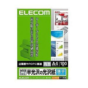 エレコム レーザー用光沢紙 ELKGUA4100