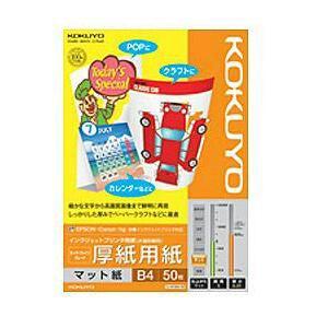 """コクヨ """"IJP用マット紙"""" スーパーファイングレード 厚紙用紙 (B4サイズ・50枚) KJM15B450"""
