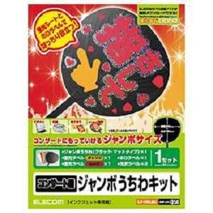 エレコム EJP-UWLLBK3 コンサート用ジャンボうちわキット オレンジ/レッド