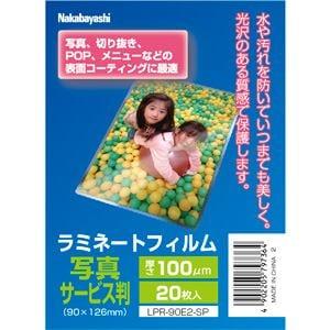 ナカバヤシ ラミネートフィルムE2タイプ LPR90E2SP