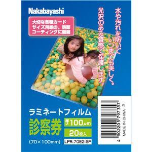 ナカバヤシ LPR-70E2-SP ラミネートフィルムE2タイプ 100μM 20枚入/診察券