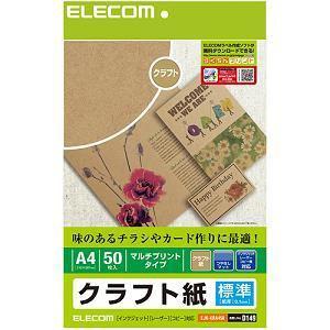 エレコム クラフト紙(標準)/ A4サイズ/ 50枚入り EJK-KRA450