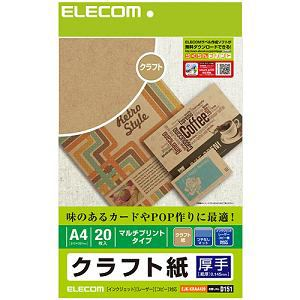 エレコム クラフト紙(厚手)/ A4サイズ/ 20枚入り EJK-KRAA420