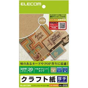エレコム クラフト紙(厚手)/ ハガキサイズ/ 20枚入り EJK-KRAH20