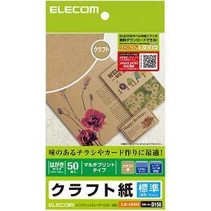 エレコム クラフト紙(標準)/ ハガキサイズ/ 50枚入り EJK-KRH50