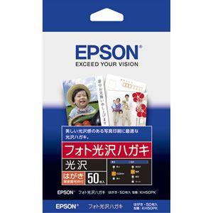 EPSON 写真用紙 フォト光沢ハガキ(はがきサイズ・50枚/郵便番号枠付き) KH50PK