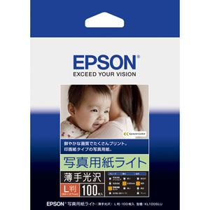 EPSON 写真用紙ライト 薄手光沢(L判・100枚) KL100SLU