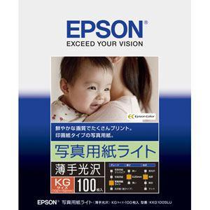EPSON 写真用紙ライト 薄手光沢(KGサイズ・100枚) KKG100SLU