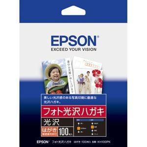 EPSON 写真用紙 フォト光沢ハガキ(はがきサイズ・100枚/郵便番号枠付き) KH100PK