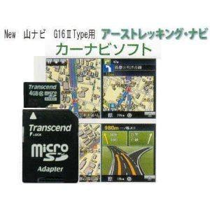 アーストレッキング・New山ナビG16II専用カーナビソフト GPS50VM