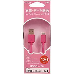 ステイヤー STCAPL2PK ライトニングケーブル for iPod and iPhone ピンク