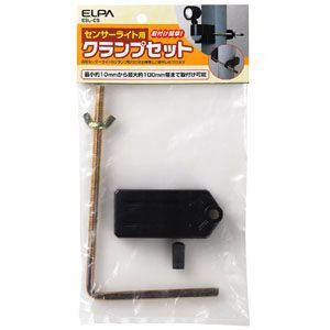 ELPA ESL-CS クランプセット