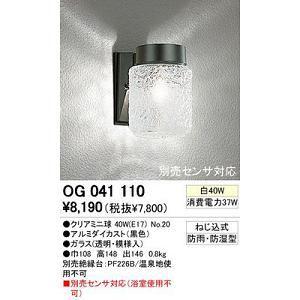 オ-デリック エクステリア OG041110