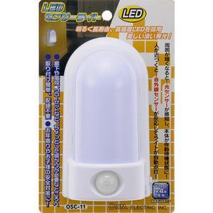 オーム電機 照明 ミニセキュリティチャイム センサー OSC11
