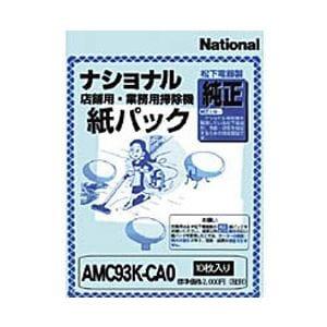 パナソニック AMC93KCAO ナショナル別売り消耗品店舗用掃除機用紙パックAMC93K-CA0