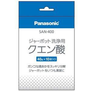 パナソニック SAN-400  ポット用クエン酸