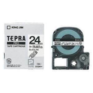 キングジム SV24K ケーブル表示ラベル 24mm幅 (白テープ/黒文字)
