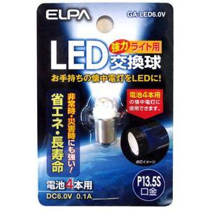 ELPA GA-LED6.0V 懐中電灯用LED交換球