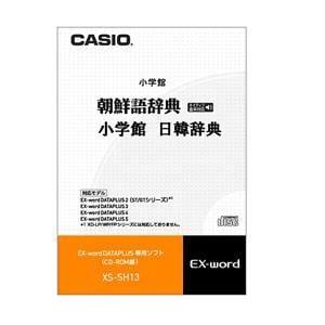 カシオ 電子辞書オプション XSSH13
