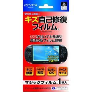 PS Vita用キズ自己修復フィルム マジックフィルム PSV-MGF PCH-1000シリーズ用
