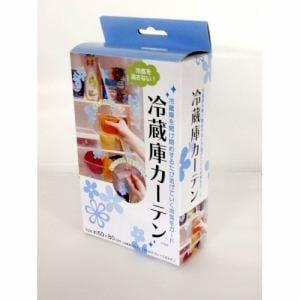 冷蔵室用カーテン CRZ2