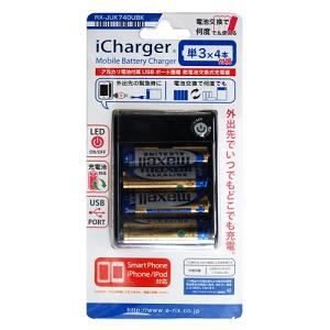 PGA USBポート搭載 乾電池交換式携帯充電器 ブラック RX-JUK740UBK