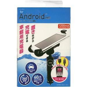 オズマ IDHU-SPC01K スマートフォン用 ホルダー付きDC充電器 USBタイプ ケーブル60cm付 ブラック