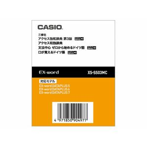 CASIO 電子辞書コンテンツ XS-SS03MC