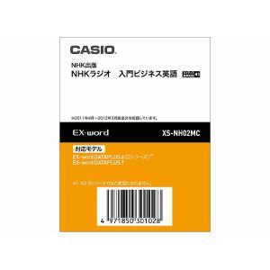 CASIO 電子辞書コンテンツ XS-NH02MC