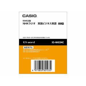 CASIO 電子辞書コンテンツ XS-NH03MC
