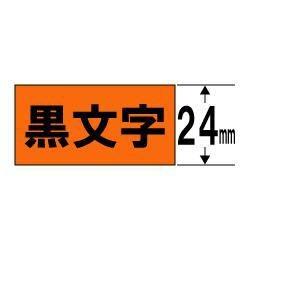 キングジム SC24D  テプラPROテープ パステルオレンジ 黒文字 24mm幅 8m