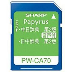 シャープ 中国語辞書カード(第2版)(音声付) PWCA70