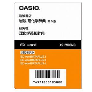 カシオ 辞書ソフト XSIW03MC