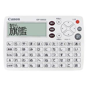 Canon 電子辞書 IDP-500SS