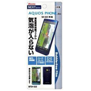 PGA 【docomo AQUOS PHONE ZETA(SH-02E)専用】液晶保護・バブルフリーフィルム BFSH-02E