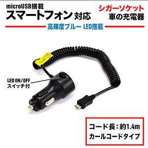 テレホンリース microUSB搭載スマートフォン対応 シガーソケット用車の充電器 RBDC026