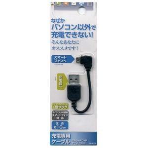 テレホンリース microUSB搭載 スマートフォン用充電専用ケーブル L型プラグ ストレートコードタイプ 10cm RBHE106