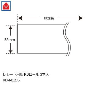 BROTHER レシート用紙 RD-M12J5