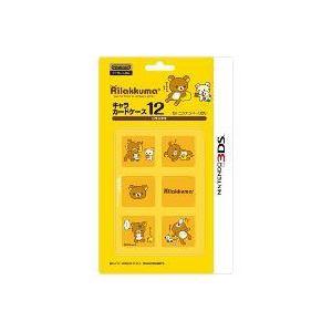 キャラカードケース12 for ニンテンドー3DS リラックマ SSKY-3DSL-012