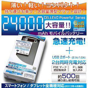 【クリックで詳細表示】大容量USBモバイルバッテリー24000mAh PS24000AGM