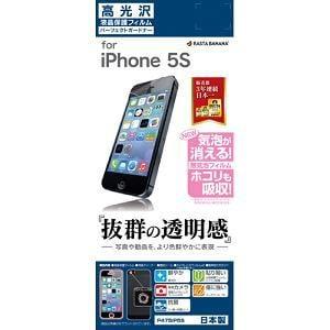 ラスタバナナ iPhone5s/5 液晶保護シート 高光沢タイプ P475IP5S