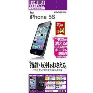 ラスタバナナ  T475IP5S  iPhone5s/5 液晶保護シート 指紋・反射防止(アンチグレア)タイプ