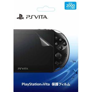 SONY PlayStation Vita 保護フィルム (PCH-2000シリーズ専用) PCHJ-15018