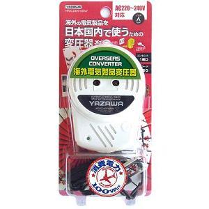 ヤザワ 海外旅行用変圧器240V100W コード付き HTUC240V100W