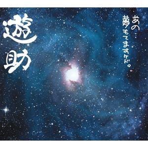 <CD> 遊助 / あの・・夢もてますケド。(初回生産限定盤)(DVD付)