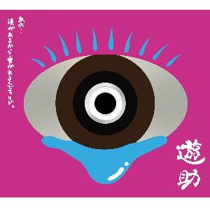 <CD> 遊助 / 「あの・・涙があるから愛があるんですケド。」(初回生産限定盤)(DVD付)