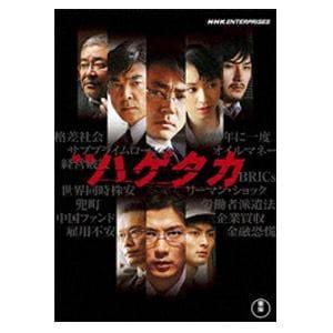 <DVD> ハゲタカ