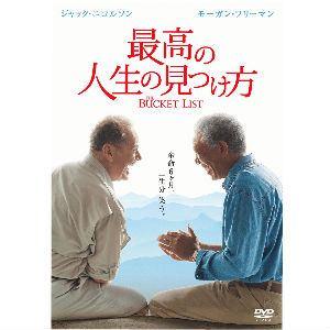 <DVD> 最高の人生の見つけ方