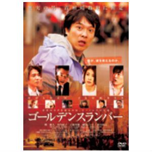 <DVD> ゴールデンスランバー
